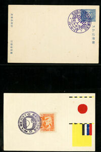 Manchukuo-Stamps-2-Scarce-Cards-w-special-pictorial-cancel-hand-paint