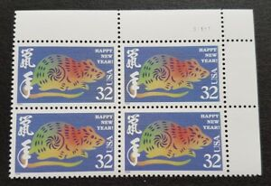 USA-1996-Zodiac-Series-Lunar-Year-of-the-Rat-1v-x-B4-Stamps-T-R-Corner-Margins