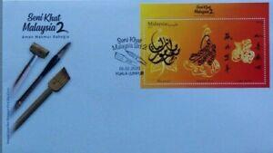 Malaysia FDC with Miniature Sheet (06.02.2020) - Malaysian Calligraphy Series II