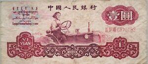 China-1960-3rd-Series-1-Yuan-Note-IV-IV-VIII-6870183