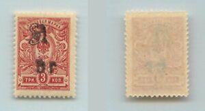 Armenia 🇦🇲  1920  SC 134 mint Type F or G black . f7206