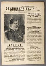 1945 Soviet Russian Army WW2 Newspaper ELBE Day Torgau Special ISSUE Stalin RARE