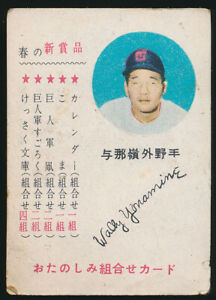 1953-JF15-Type-2-Wally-Yonamine-HOF-Hawaii-Kobai-Japanese-Baseball-Card