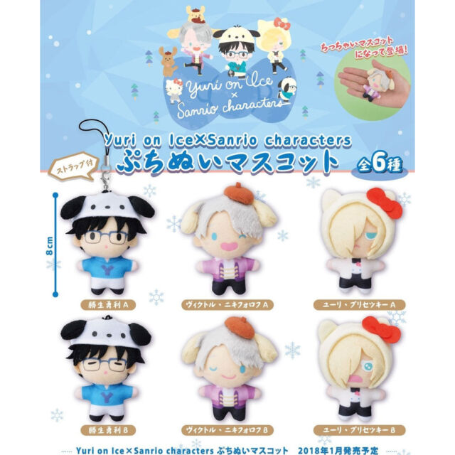 Complete Set of 12 Yuri on ICE x Sanrio Characters Trading Figure Collection