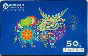 China Used Phone Reload Cards - 牛年