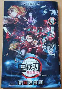 Demon Slayer Rengoku Vol.0 Kimetsu no Yaiba Manga Comic Book Japan