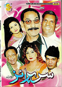 SURPRISE-NEW-PAKISTANI-COMEDY-STAGE-DRAMA-DVD