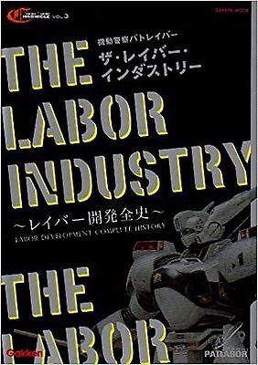 Patlabor Art Book Mamoru Oshii  1