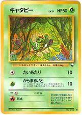 CATERPIE - POKEMON - JAPANESE VENDING SERIES 1 CARD #010 - MINT/NEAR MINT