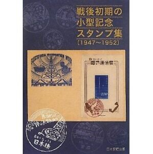 Small-Commemorative-Seal-Impression-Collection-Book-1947-1952-of-Early-Postwar