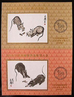 China 2008 Rat Year Best Stamp Popularity Poll uncut-double Silk 鼠年丝绸评选张 S/S