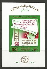 EGYPT. 1974. 22nd Anniv of The Revoloution M/Sht. SG: MS1232. Mint Never Hinged.