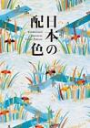 Jpn-Traditional Japanese Color von Nobuyoshi Hamada (2013, Taschenbuch)