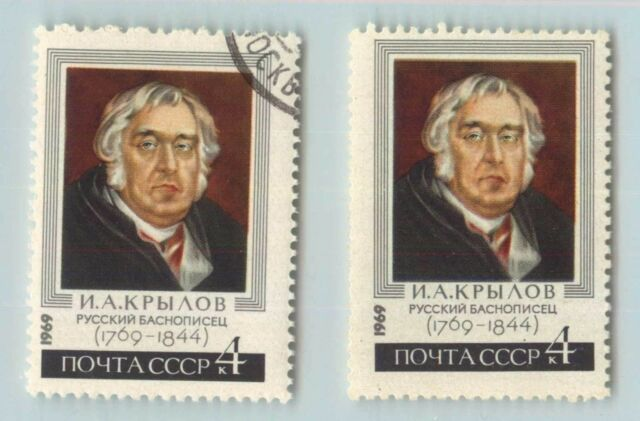Russia USSR 1969 SC 3573 MNH and used . f5426