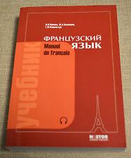 FRENCH for RUSSIANS TEXTBOOK NEW POPOVA УЧЕБНИК ФРАНЦУЗСКИЙ НА РУССКОМ для ВУЗа