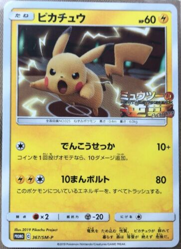 Pokemon Card Japanese Pikachu 367//SM-P PROMO MewTwo Strikes Back Evolution