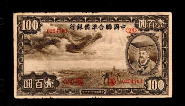 China 1938 100Yuan Paper Money Circulated #461