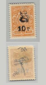 Armenia 🇦🇲 1920 SC 145a mint signed . rt1582