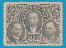 CHINA 245 1921 MINT HINGED OG SUPERB !