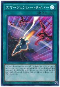 Yu-Gi-Oh-Cyber-Emergency-cp18-jp016-Super-Rare-Japanisch