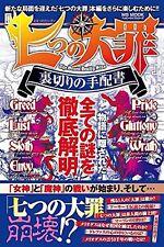 The Seven Deadly Sins Nanatsu no Taizai Uragiri no Tehaisho Decoding Book