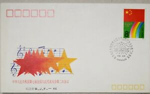China-FDC-1989-2nd-Session-of-7th-National-Congress-of-PRC