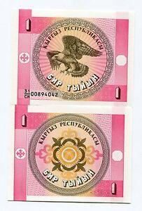 Kyrgyzstan 1 Tyiyn 1993 UNC Banknote Paper Money P1