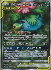 Tarjeta-De-Pokemon-Snivy-japones-Venusaur-amp-Gx-Sr-066-064-SM11a-Holo-Menta