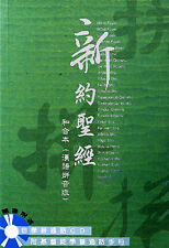 Traditional Chinese Phonetic Alphabet Bible New Testament Pinyin Bible CAT7199
