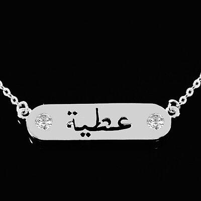 Name Necklace Atiyaattiyaatiyahatia 18k Gold Plated In Arabic Font Eid Gifts Ebay