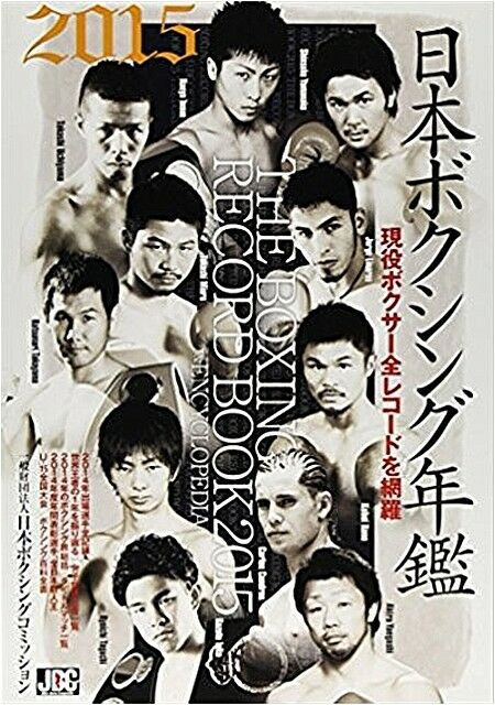 THE BOXING RECORD BOOK 2015 Japanese