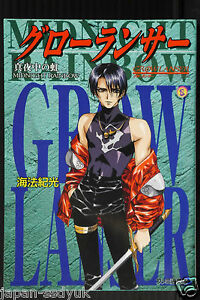 NOVEL-Growlanser-Midnight-Rainbow-Satoshi-Urushihara-OO