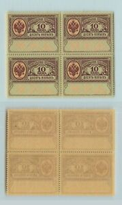 Russia-1913-10-kop-MNH-block-of-4-revenue-consular-g497