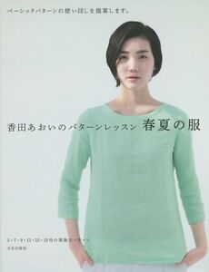 Aoi-Koda-039-s-Sewing-Lesson-Spring-and-Summer-Clothes-Japanese-Craft-Book-sp3