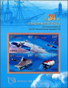 China-PRC-2014-Block-200-Wahl-der-Schoensten-Briefmarke-34th-Best-Stamp-2013-MNH