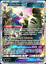 POKEMON-TCGO-ONLINE-GX-CARDS-DIGITAL-CARDS-NOT-REAL-CARTE-NON-VERE-LEGGI Indexbild 68