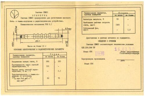NEUE 10 PC SBM-20 SBM20 СБМ-20 ein STS-5 SI22G M4011 Geiger Rohrzähler