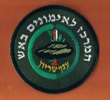 ISRAEL IDF ARMY THE CENTER FOR FIRE TRANING ARMORED BRANCH PATCH