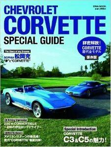 Chevrolet-Corvette-special-guide-book-Japanese