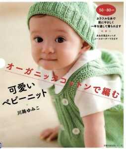 Organic-Cotton-Baby-Crochet-and-Knit-Goods-Japanese-Craft-Book