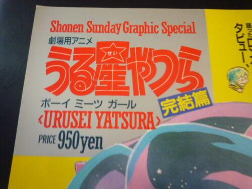 Urusei Yatsura illustration art book Rumiko Takahashi Sunday Graphic