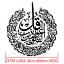 Surah Al FALAQ quls islamique autocollants muraux Islamique Calligraphie Autocollants Murales Art