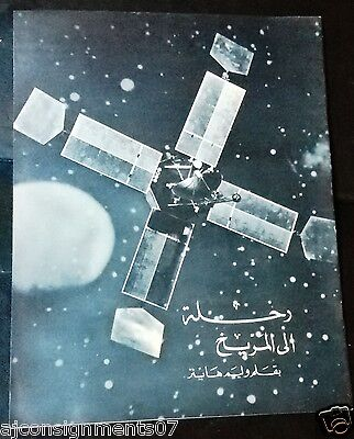 Trip to the Mars Arabic Magazine Distributed by USA Info. Service 1966