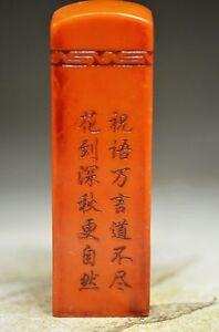 Elegant-Chinese-shoushan-stone-hand-carved-word-seal