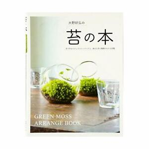Bonsai-Book-moss-of-this-and-the-natural-interior-made-of-moss-it-is-understo