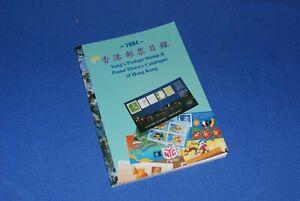 Yang's Postage Stamp Postal History Catalogue Hong Kong 1994 BlueLakeStamps Nice