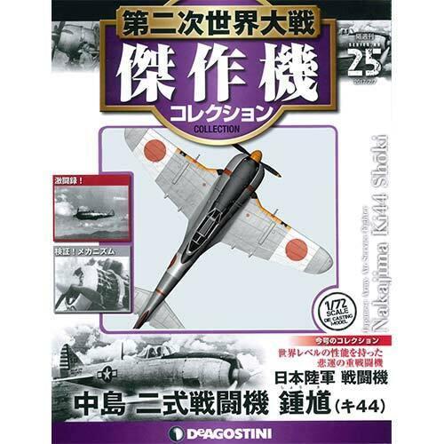"1:72 Military plane WW2 DeAgostini AC25 Aircraft Nakajima Ki-44 Shoki /""Tojo/"""