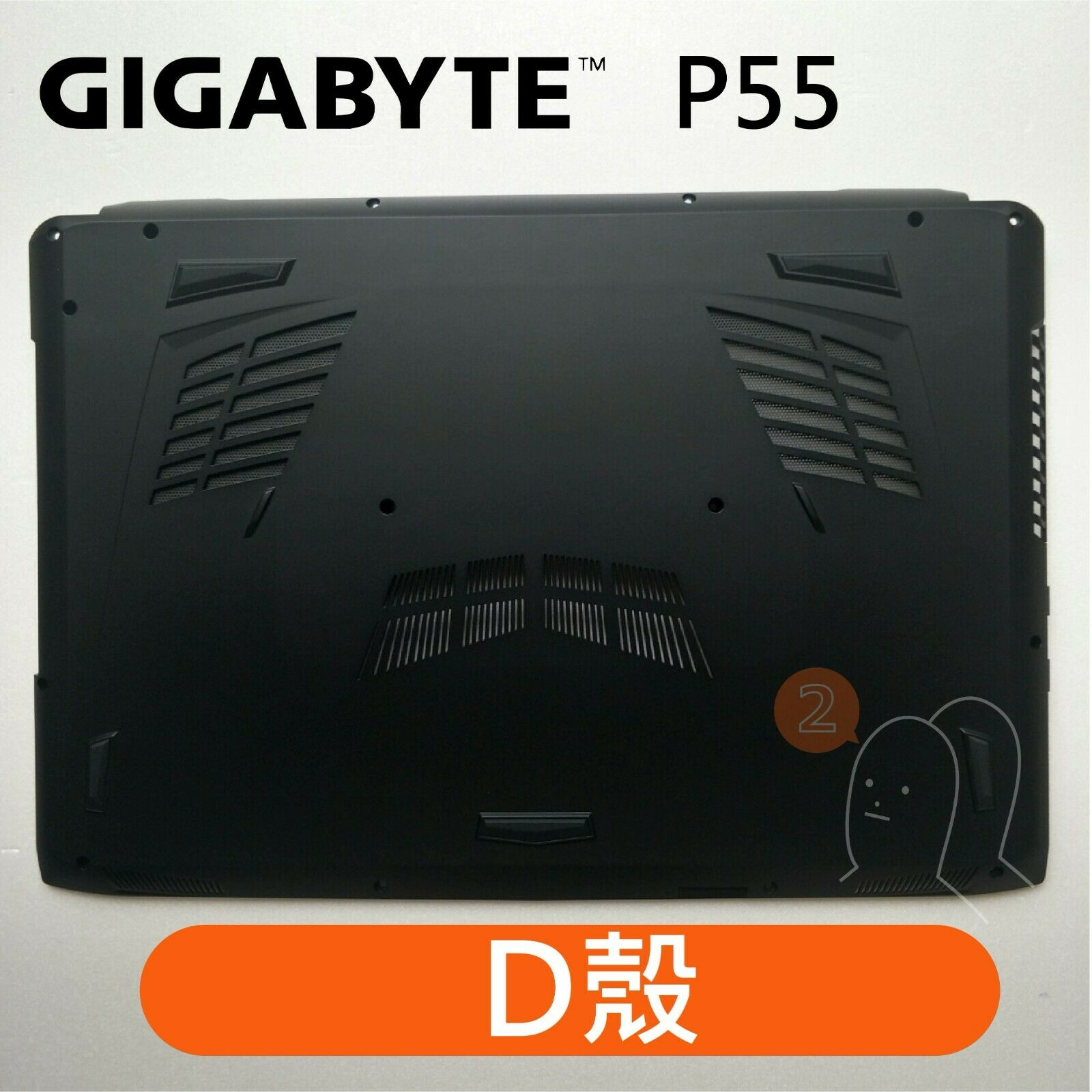 【2p3c】Replacement for GIGABYTE P55 Laptop LCD Cover : D(Bottom Base)