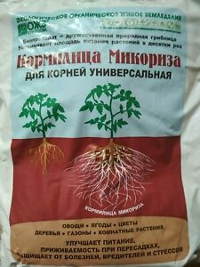 Biological product, natural Мycorrhiza mycorrhiza for roots from pest diseases.