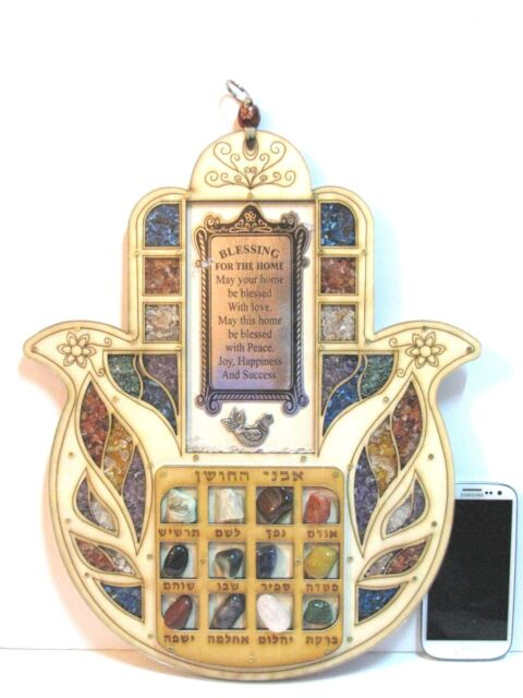 Large Jewish Home Blessing Hanging Hamsa 12 Hoshen Jems Piece Dove
